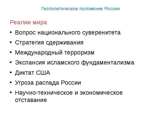 Геополитическое положение России Реалии мира Вопрос национального суверенитет...