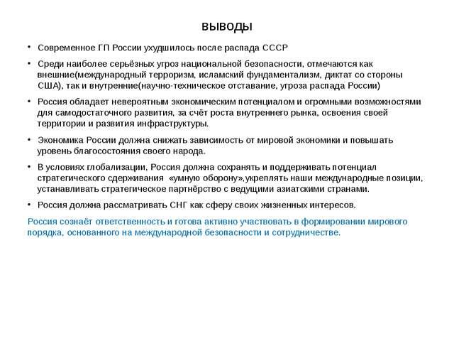 выводы Современное ГП России ухудшилось после распада СССР Среди наиболее сер...