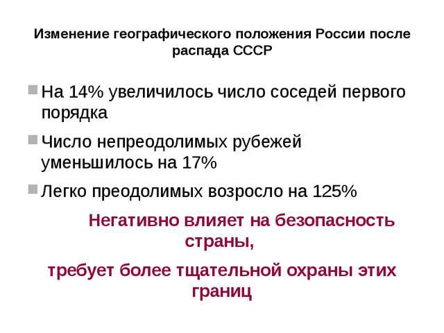 Изменение географического положения России после распада СССР На 14% увеличил...