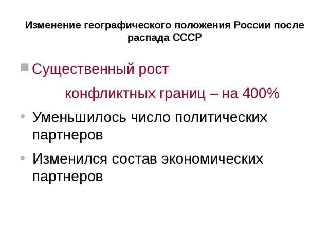 Изменение географического положения России после распада СССР Существенный ро...