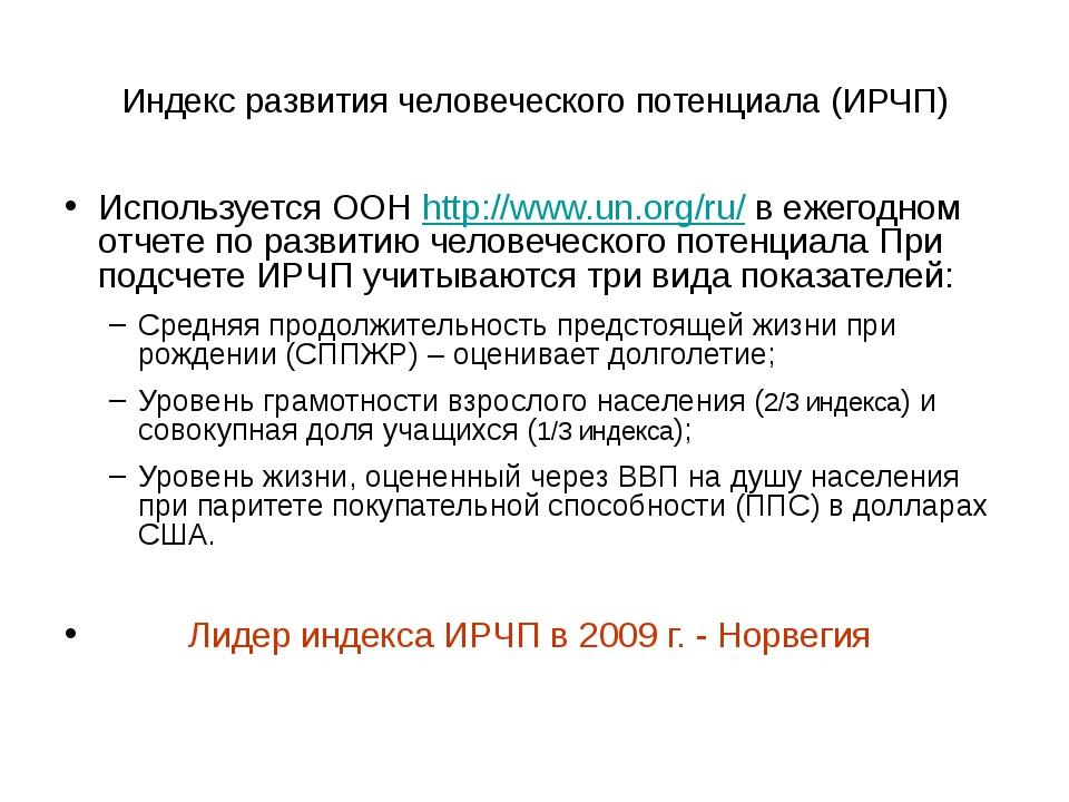 Индекс развития человеческого потенциала (ИРЧП) Используется ООН http://www.u...