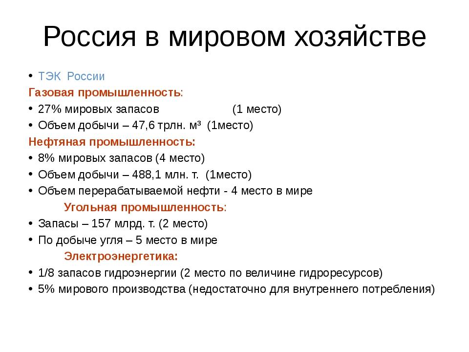 Россия в мировом хозяйстве ТЭК России Газовая промышленность: 27% мировых зап...