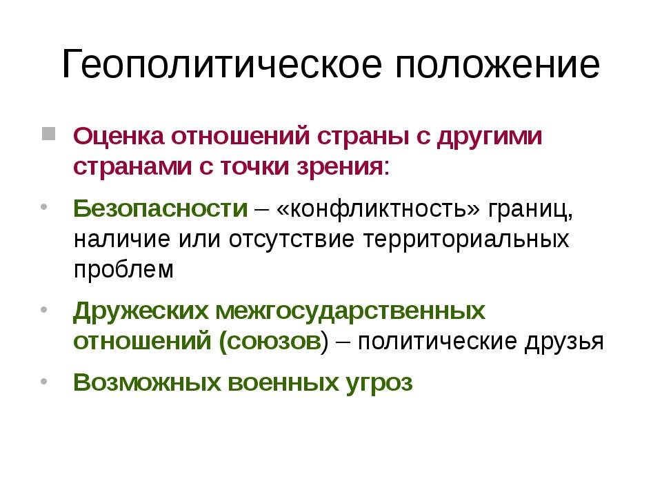 Геополитическое положение Оценка отношений страны с другими странами с точки...