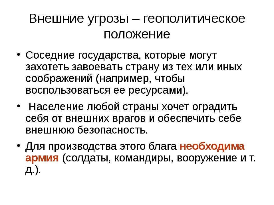 Внешние угрозы – геополитическое положение Соседние государства, которые могу...