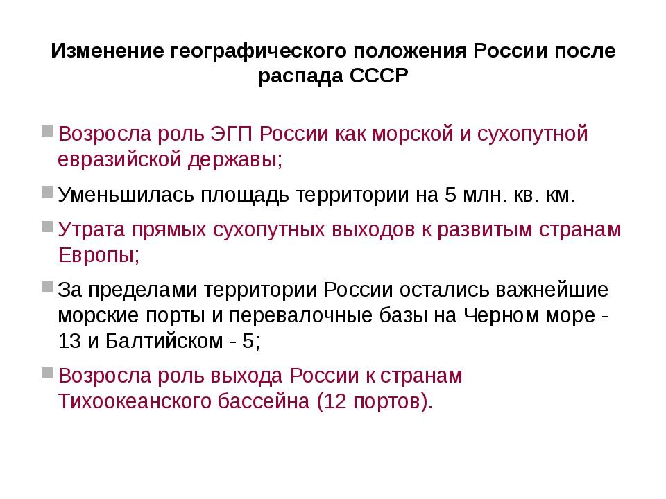 Изменение географического положения России после распада СССР Возросла роль Э...