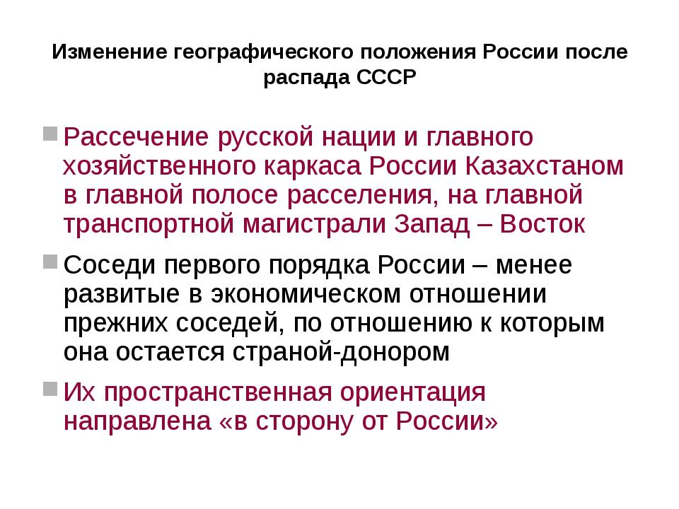Изменение географического положения России после распада СССР Рассечение русс...