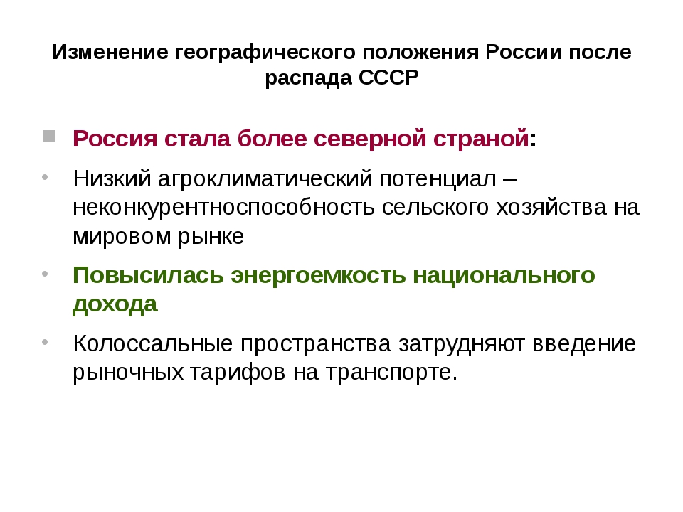 Изменение географического положения России после распада СССР Россия стала бо...