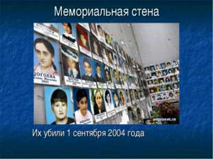 Мемориальная стена Их убили 1 сентября 2004 года