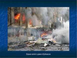 Взрыв жилого дома в Буйнакске