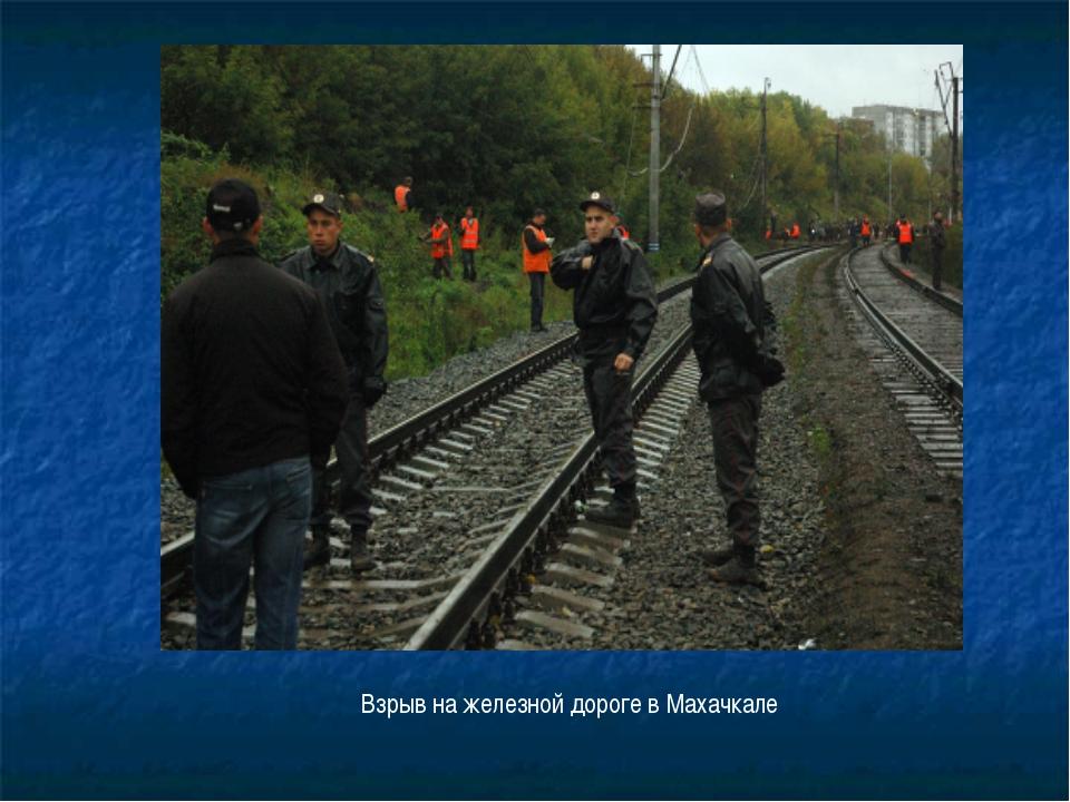 Взрыв на железной дороге в Махачкале