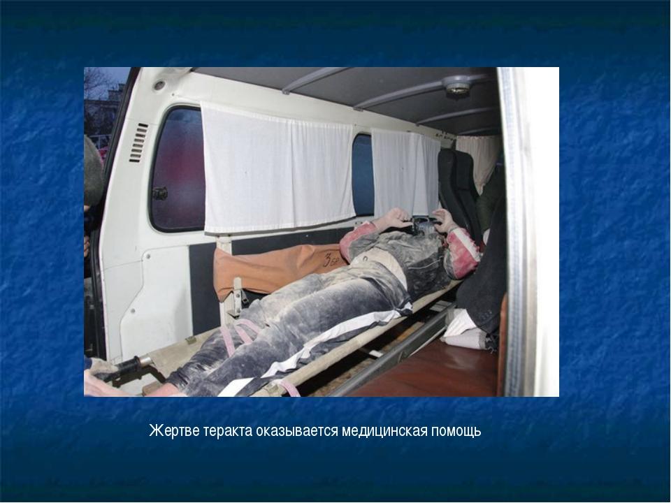Жертве теракта оказывается медицинская помощь