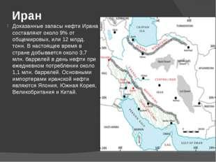 Иран Доказанные запасы нефти Ирана составляют около 9% от общемировых, или 12