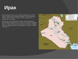 Ирак Ирак занимает второе место в мире по доказанным запасам нефти, уступая л