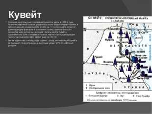 Кувейт Освоение нефтяных месторождений началось здесь в 1930-е годы. Развитие