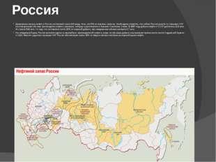 Россия Доказанные запасы нефти в России составляют около 6,6 млрд. тонн, или