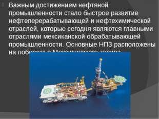 Важным достижением нефтяной промышленности стало быстрое развитие нефтеперера