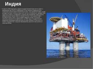 В августе 1996 года была создана государственная Комиссия по нефти и природн