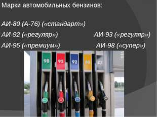 Марки автомобильных бензинов: АИ-80 (А-76) («стандарт») АИ-92 («регуляр») А