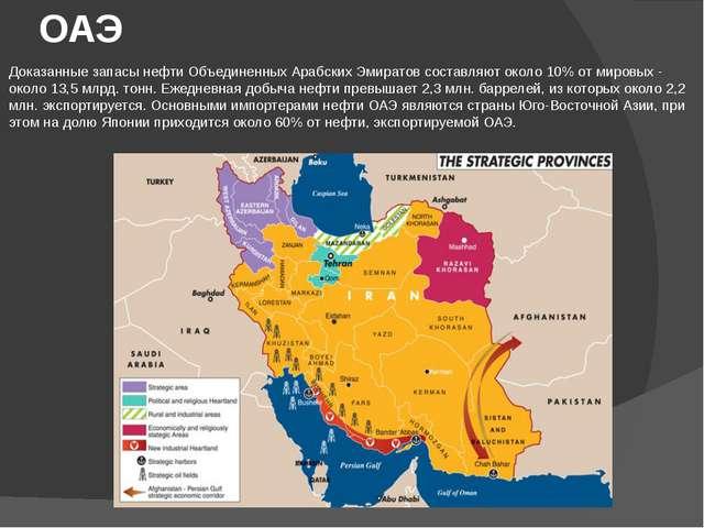 ОАЭ Доказанные запасы нефти Объединенных Арабских Эмиратов составляют около 1...