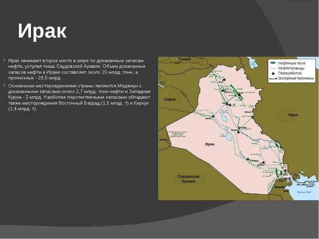 Ирак Ирак занимает второе место в мире по доказанным запасам нефти, уступая л...