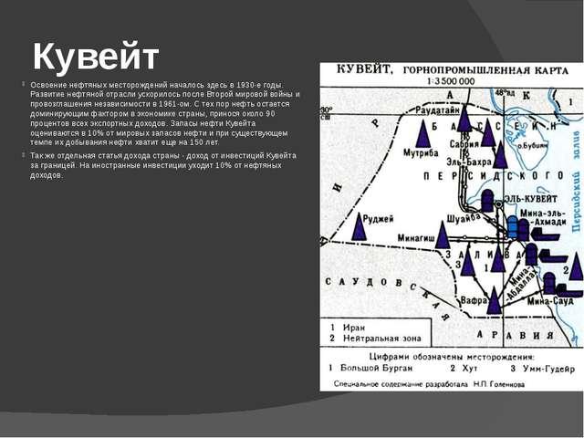 Кувейт Освоение нефтяных месторождений началось здесь в 1930-е годы. Развитие...