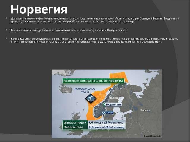 Норвегия Доказанные запасы нефти Норвегии оцениваются в 1,4 млрд. тонн и явля...