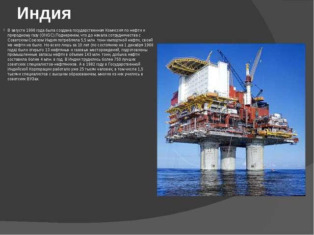 В августе 1996 года была создана государственная Комиссия по нефти и природн...