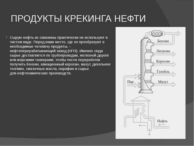 ПРОДУКТЫ КРЕКИНГА НЕФТИ Сыруюнефтьиз скважины практически не используют в ч...