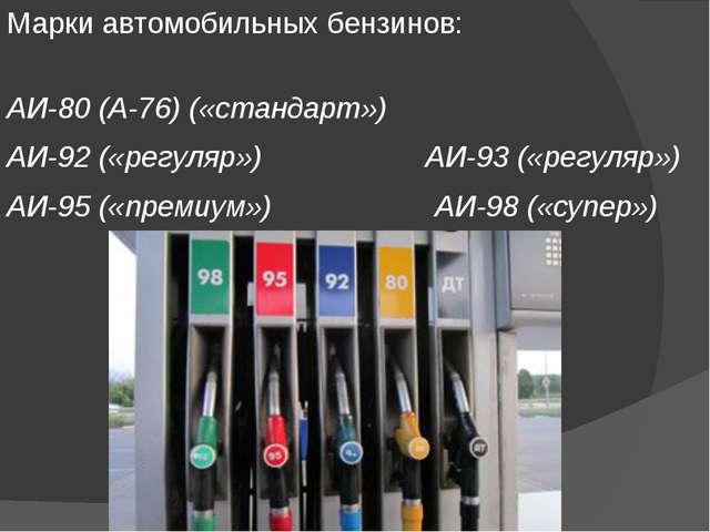 Марки автомобильных бензинов: АИ-80 (А-76) («стандарт») АИ-92 («регуляр») А...
