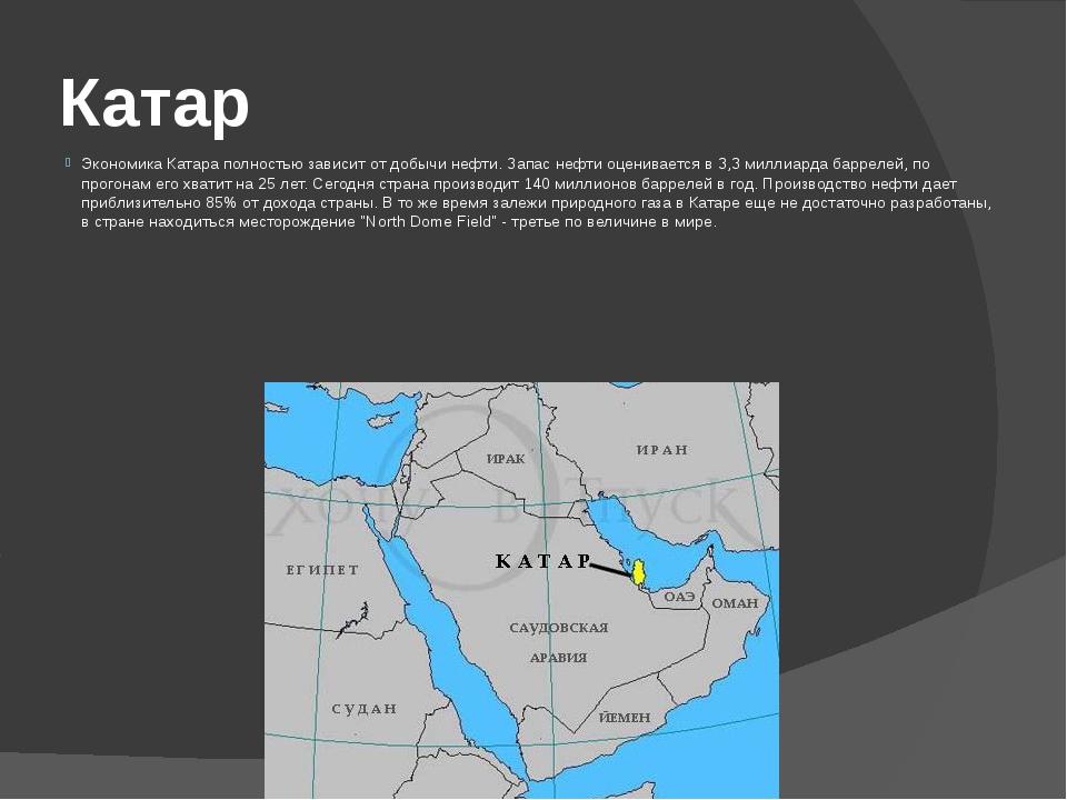 Катар Экономика Катара полностью зависит от добычи нефти. Запас нефти оценива...