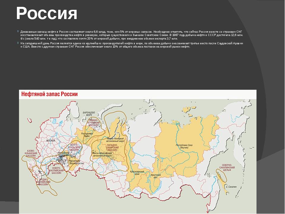 Россия Доказанные запасы нефти в России составляют около 6,6 млрд. тонн, или...