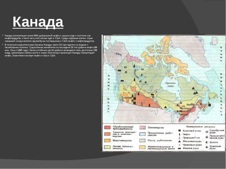 Канада Канада экспортирует около 68% добываемой нефти в сыром виде и частично...