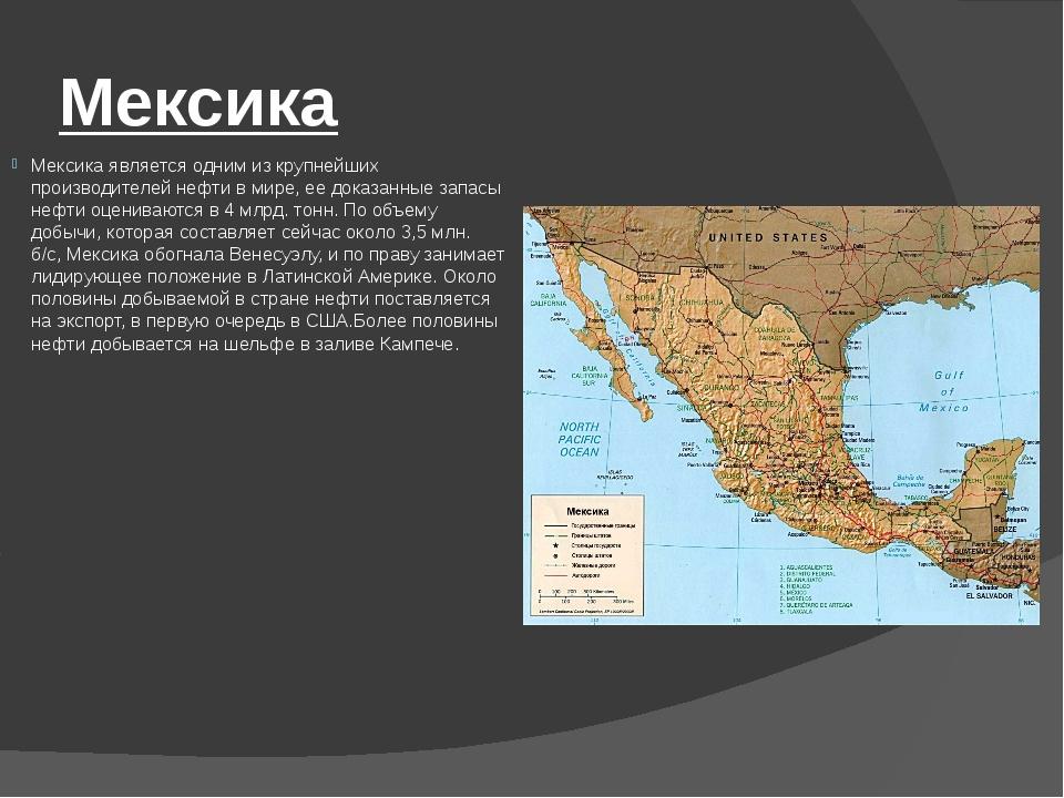 Мексика Мексика является одним из крупнейших производителей нефти в мире, ее...
