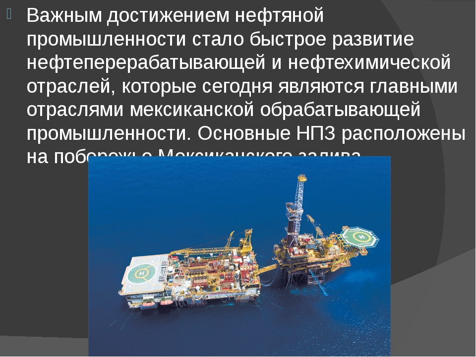 Важным достижением нефтяной промышленности стало быстрое развитие нефтеперера...