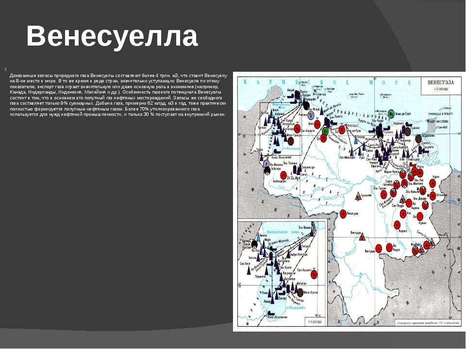 Венесуелла Доказанные запасы природного газа Венесуэлы составляют более 4 трл...