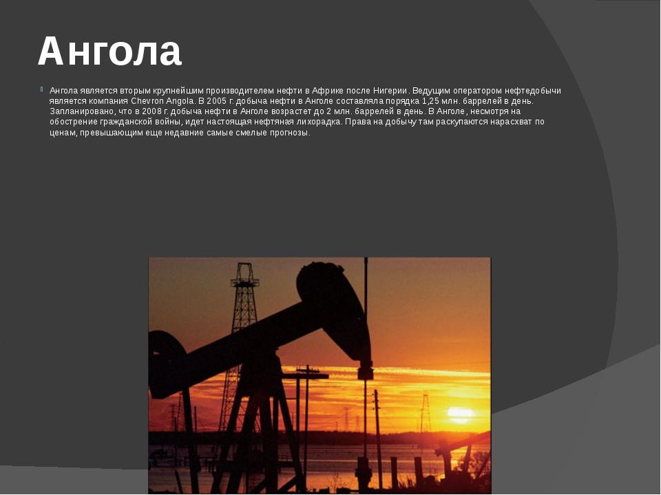 Ангола Ангола является вторым крупнейшим производителем нефти в Африке после...