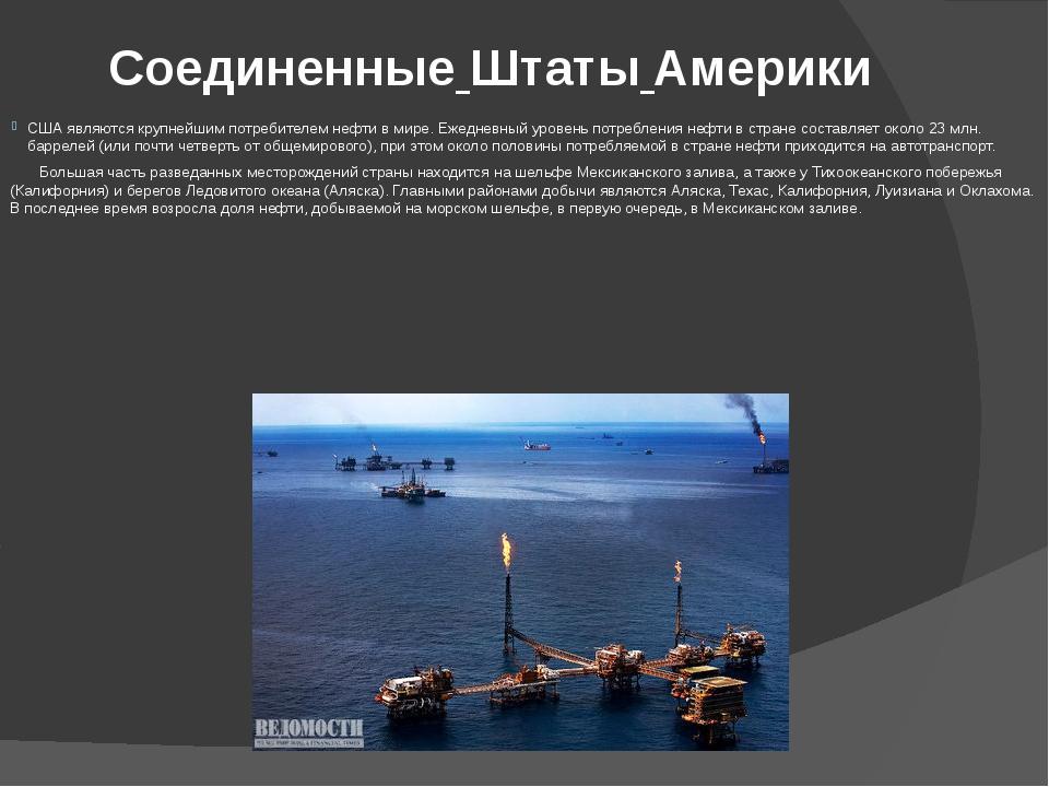 Соединенные Штаты Америки США являются крупнейшим потребителем нефти в мире....
