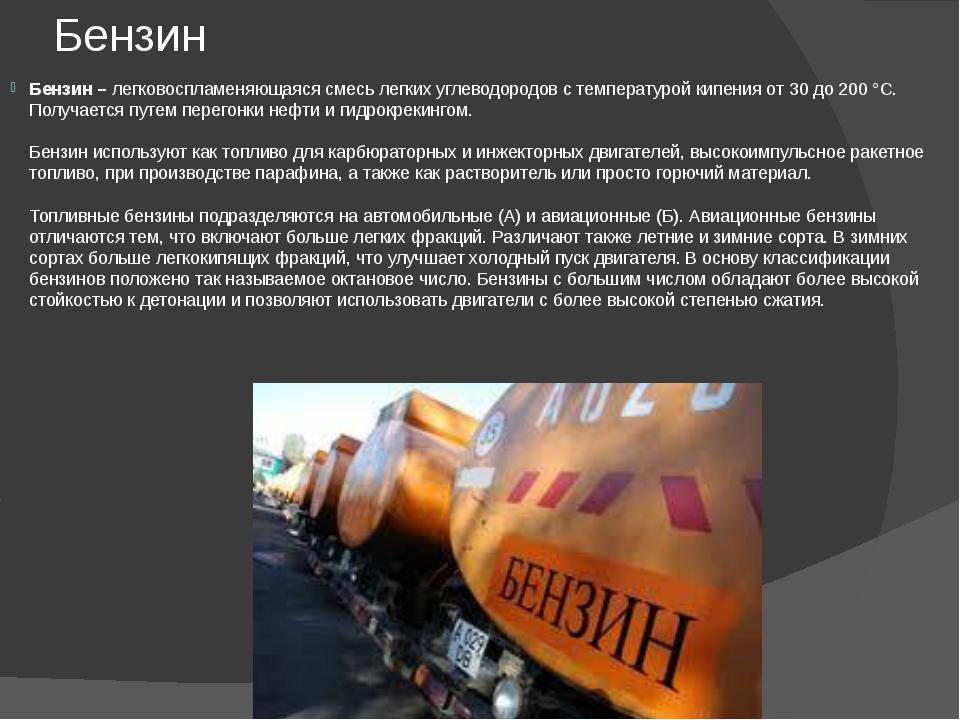 Бензин Бензин –легковоспламеняющаяся смесь легких углеводородов с температур...