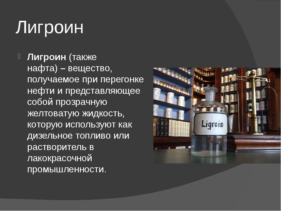 Лигроин Лигроин(также нафта)–вещество, получаемое при перегонке нефти и пр...