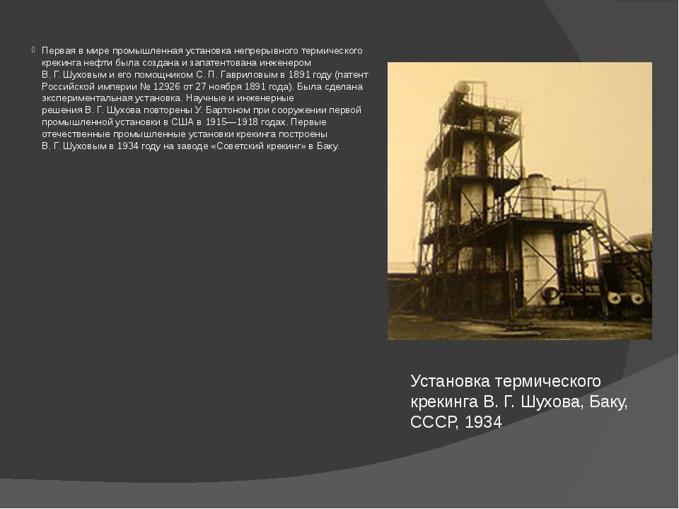 Первая в мире промышленная установка непрерывного термического крекинга нефти...