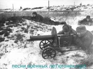 песни военных лет\огонек.mp3