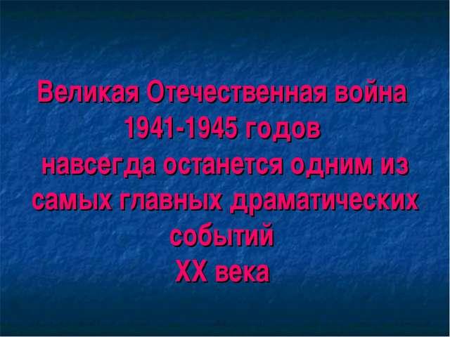 Великая Отечественная война 1941-1945 годов навсегда останется одним из самы...