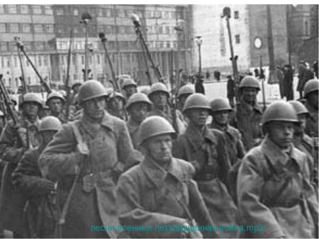 песни военных лет\священная война.mp3