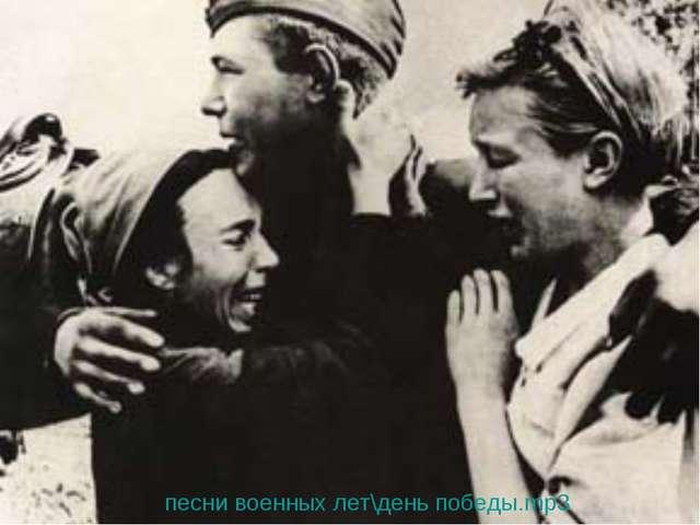 песни военных лет\день победы.mp3