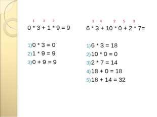 1 3 2 0 * 3 + 1 * 9 = 9 0 * 3 = 0 1 * 9 = 9 0 + 9 = 9 1 4 2 5 3 6 * 3 + 10 *