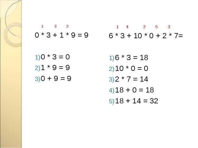 1 3 2 0 * 3 + 1 * 9 = 9 0 * 3 = 0 1 * 9 = 9 0 + 9 = 9 1 4 2 5 3 6 * 3 + 10 *...