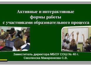 Активные и интерактивные формы работы с участниками образовательного процесса