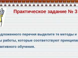 Практическое задание № 3 Из предложенного перечня выделите те методы и формы