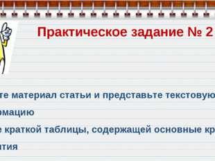 Практическое задание № 2 Изучите материал статьи и представьте текстовую инфо