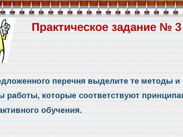 Практическое задание № 3 Из предложенного перечня выделите те методы и формы...